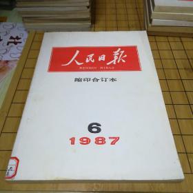人民日报缩印合订本1987 6