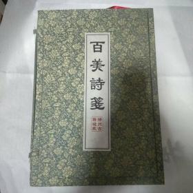 故纸犹香◆早期信笺之十六:精美宣纸彩笺《百美诗笺》