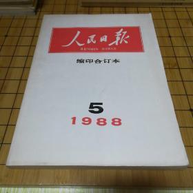 人民日报缩印合订本1988 5