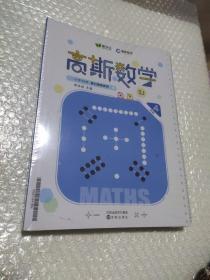 高斯数学小学/秋季四年级