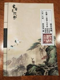 实拍图 《达摩一百零八手法初级高级针法班》李茂发2019版