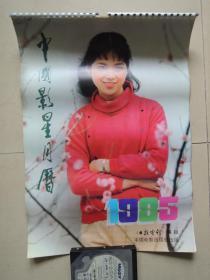 挂历 1985年中国影星(13张全)