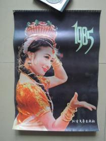 挂历 1985年电影美女明星(13张)