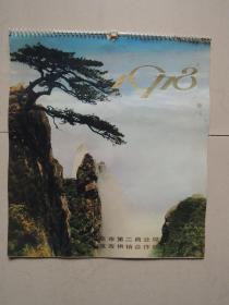 挂历 1978年名胜风景(13张)
