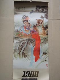 挂历 1988年仕女图(13张)