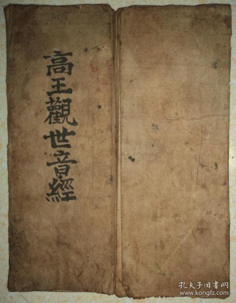 民国手抄、经折装、【高王观世音经】、全一折