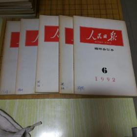 人民日报缩印合订本1992(6-10)
