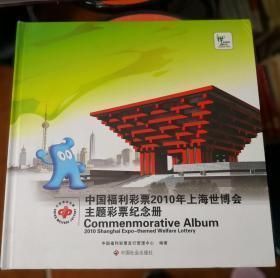 中国福利彩票2010年上海世博会主题彩票纪念册  (130张+4枚邮票、未刮开过)