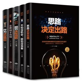 成功励志书籍 共5册