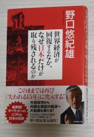 日文原版书 世界経済が回复するなか、なぜ日本だけが取り残されるのか  野口悠纪雄/著