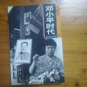 生活在邓小平时代