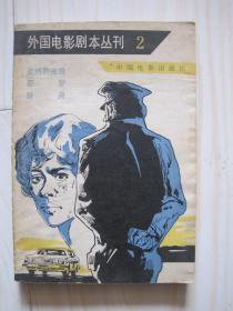 外国电影剧本丛刊2