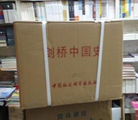 剑桥中国史 全套11册