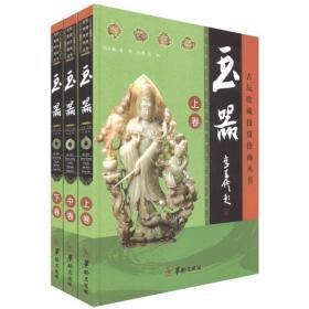 (精)中国古玩收藏投资指南:玉器(盒装 共三册)