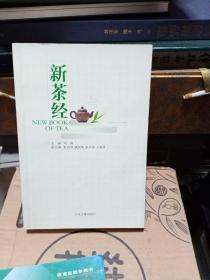 《新茶经》(中国国际茶文化研究全文库)【签名本】