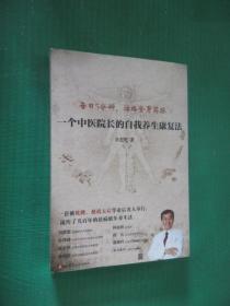 一个中医院长的自我养生康复法