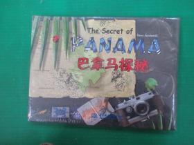 巴拿马探秘