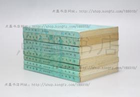 私藏好品《明史考证》全八册 黄云眉 著 中华书局1979年一版一印