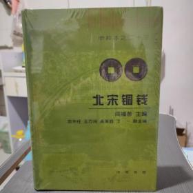 北宋铜钱 45元包邮 特价 北宋钱谱-精装影印版