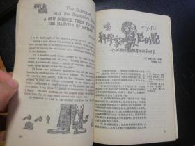 《英语世界》(1983.3   总10期)