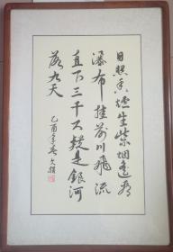 原中国戏剧家协会理事王文娟书法作品