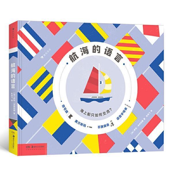 航海的语言