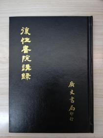 复性书院讲录(广文书局)
