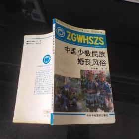 中国文化史知识丛书 《中国少数民族婚丧风俗》
