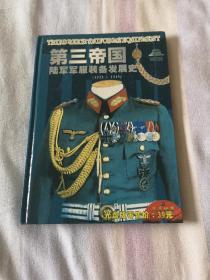 第三帝国陆军军服装备发展史(无光盘)