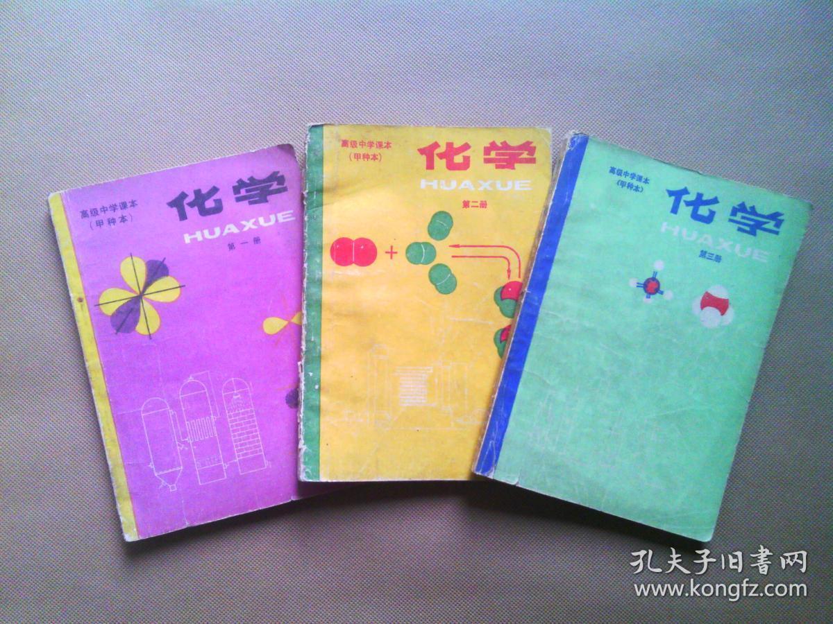 高中化学课本甲种本全套3册合售