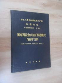 中华人民共和国地质矿产部地质专报  冀东西段金矿控矿构造模式与找矿方向      第16号 精装本
