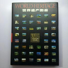 世界遗产图鉴