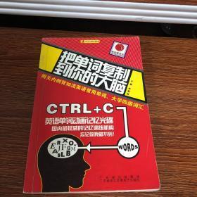 把单词复制到你的大脑(只有一本书)