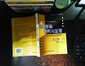 新世纪高校金融学教材译丛:金融市场结构与监管