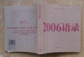 2006语录