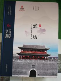 《中国国家人文地理.潍坊》