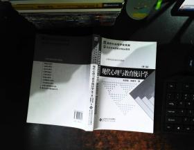 现代心理与教育统计学 第3版【少许笔记划线】