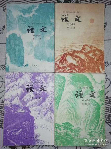 高中语文十年制老课本全套4册合售