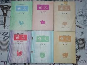 高中语文竖纹封面版本全套6册合售