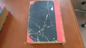 新华月报 1953年第10. 11. 12.期,(3期 精装合订本)馆藏书