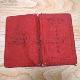 民国1948年,首都南京,小轿车驾驶证,罕见