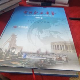 河北企业年鉴. 2013