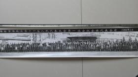 潍坊市第十四届人民代表大会第一次会议全体代表合影——转机大照片——1998.