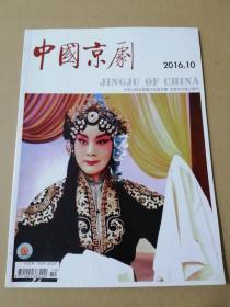 中国京剧杂志 2016.10