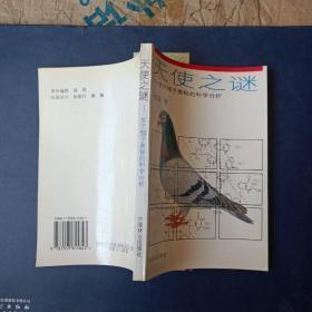 天使之谜:关于鸽子奥秘的科学分析