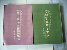 中国传统名帖放大本:隋·智永·真草千字文