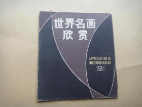 世界名画欣赏〔2、3〕两辑合页余17张合售。
