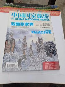 中国国家旅游 2012 12