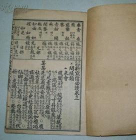 中华民国新写信必读(第三,四卷)