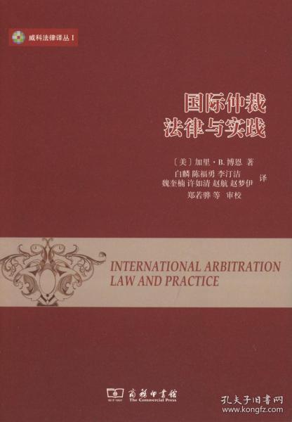 国际仲裁:法律与实践